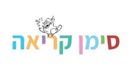 """חדש – סימן קריאה, פיתוח של מרכז """"אומר"""", עזר מציון"""